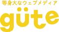 等身大なウェブメディア|güte(グーテ)